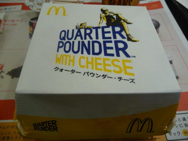 Q_Pounder_1.JPG